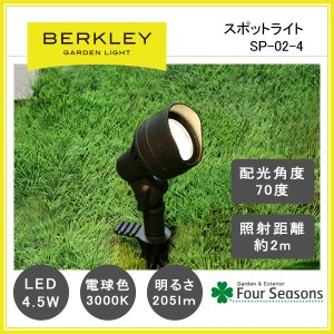 スポットライト LED4.5W SP-02-4 ガーデンライト バークレー BERKLEY|fourseasons