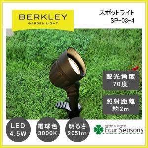 SP-03-4 BERKLEY バークレー LEDスポットライト|fourseasons