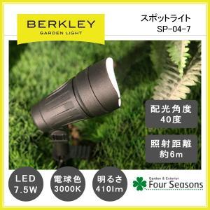 スポットライト LED7.5W SP-04-7 ガーデンライト バークレー BERKLEY|fourseasons
