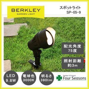 スポットライト LED9.8W SP-05-9 ガーデンライト バークレー BERKLEY|fourseasons