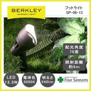 スポットライト LED13.3W SP-06-13 ガーデンライト バークレー BERKLEY|fourseasons