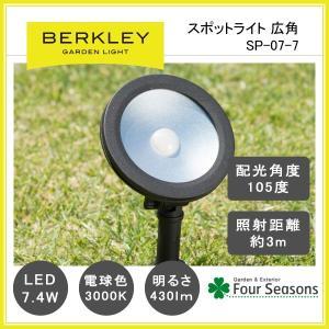 スポットライト LED7.4W 広角タイプ SP-07-7 ガーデンライト バークレー BERKLEY|fourseasons