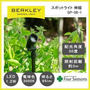 スポットライト LED1.2W 伸縮タイプ SP-08-1 ガーデンライト バークレー BERKLEY|fourseasons