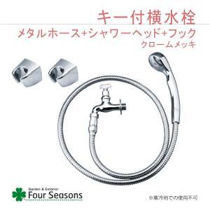 キー付横水栓メタルホース+シャワーヘッド+フック ドッグアイテム 蛇口|fourseasons