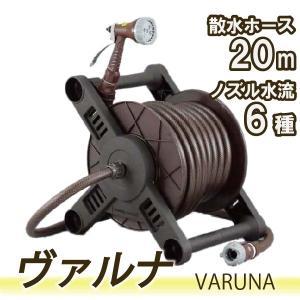 ヴァルナ 20m ブラウン ホースリール 三洋化成|fourseasons