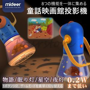 プロジェクターライト ナイトランプ 投影ランプのおもちゃ 子供の日 タイマー付き 子供用 知育 お誕...