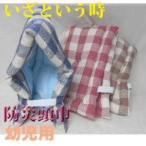 ■幼児用防災頭巾(小) (ギンガムチェック織物)♪ 【日本製...