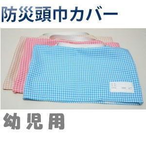 幼児用防災頭巾カバー(小)(ギンガムチェック織物)♪ 【日本...