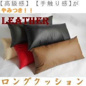 ロングクッション(合皮レザー無地)サイズ45×90cm 中袋ヌード付きファスナー式【日本製】だきまくら 、ベッド、安眠枕、寝具妊婦抱き枕カバーの写真
