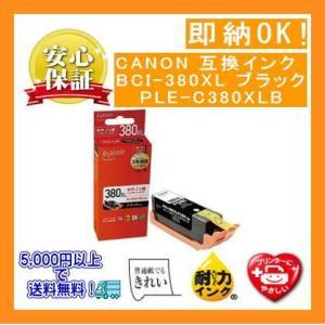 プレジール BCI-380XLPGBK ブラック大容量 互換インクカートリッジ PLE-C380XLB fpc