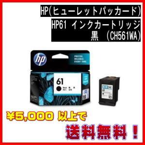 HP61 インクカートリッジ黒(CH561WA) 純正   代引きはご利用出来ません fpc