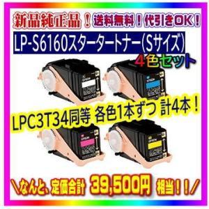 【EPSON純正品】LP-S6160対応 スタータートナー 4色セット (LPC3T34同等品)|fpc