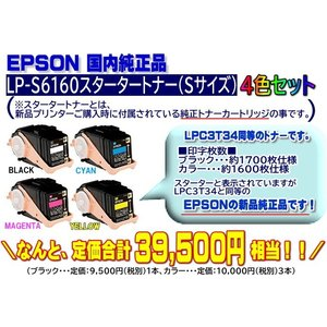 【EPSON純正品】LP-S6160対応 スタータートナー 4色セット (LPC3T34同等品)|fpc|02