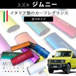 ジムニー 車用 芳香剤 JB64 フレグランス ホワイトムスク ラグジュアリー アロマ イタリア製 ...