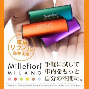 詰め替え 車 芳香剤 消臭 香水 フレグランス リフィル 交換 Millefiori ミッレフィオー...