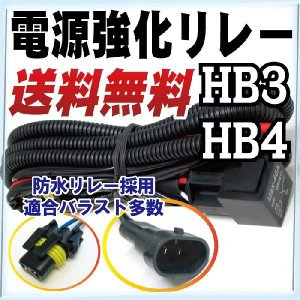 HB3 HB4 HID電源強化リレーハーネス|fpj-mat