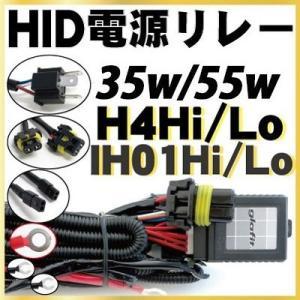 HID H4 HiLo切替リレー 電源強化リレー ハーネス|fpj-mat