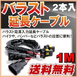 HID バラスト延長ケーブル|fpj-mat