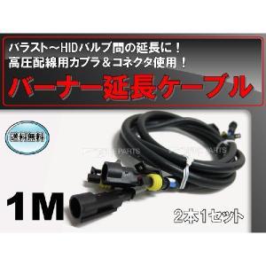 HIDバルブ バーナー 延長ケーブル1M|fpj-mat