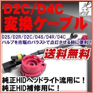 純正HID D2C D2S D2R 変換ケーブル 配線|fpj-mat