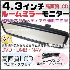 4.3インチ ルームミラーモニター 高画質液晶TFT/LCD