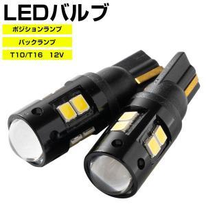 【5のつく日】 ポジション球 LED 2個セット T10 ポジションランプ 純正 交換 明るく 暗い シルバーメッキ スタイリッシュ t10  t16 T10 T16|fpj-mat
