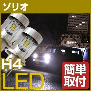 スズキ ソリオ LEDヘッドライト LEDバルブ H4 Hi/Lo 球交換 簡単取付 MA34S|fpj-mat