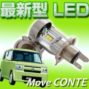 【5のつく日】 コンテ CONTE LEDヘッドライト LEDバルブ 球交換 H4 簡単取付 ピクシススペース|fpj-mat