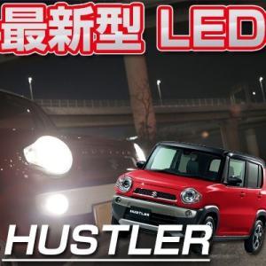 【5のつく日】 ハスラー LED hustler 高級 ヘッドライト バルブ 最新型LED 球交換 簡単|fpj-mat