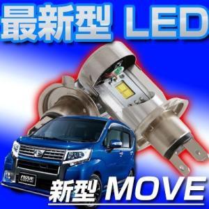 【5のつく日】 新型 ムーヴ ムーブ LED move ヘッドライト バルブ 最新型LED 球交換 簡単|fpj-mat