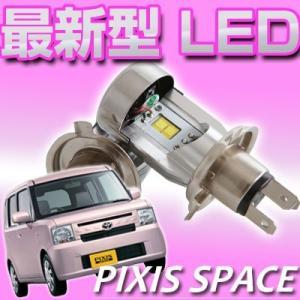 【5のつく日】 ピクシス スペースLEDヘッドライト LEDバルブ 球交換  pixis H4 簡単取付 L575 コンテ ムーヴコンテ|fpj-mat