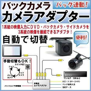 サイドカメラ バックカメラ フロントカメラ カメラアダプター セレクター 車載カメラ用 12V|fpj-mat