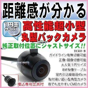 車用丸型 防水 CMOS バックカメラ ガイドライン【保証期間6】|fpj-mat