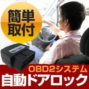 OBD2 車速度連動 オートドアロック OBD パーキングロ...