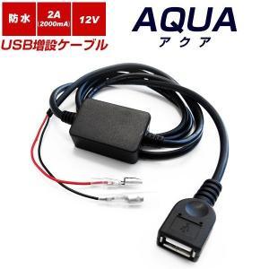 バイク 車 USBケーブル充電器2A 12V24V iPhone ipad スマホ充電|fpj-mat