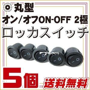 5個セット 丸型ロッカスイッチ オンオフ2極 エーモン互換 ポイント消費