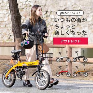 【アウトレット】glafit GFR-01 電動バイク 電動スクーター 原動機付自転車 原付 自転車...