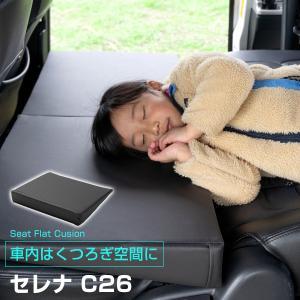 《車内の段差を解消!》 セレナ C26 対応 シートフラットマット 段差解消クッション レザー 色移...