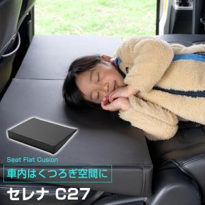 《車内の段差を解消!》 セレナ C27 対応 シートフラットマット 段差解消クッション レザー 色移...