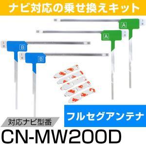パナソニック CN-MW200D フルセグ フィルムアンテナ TVアンテナ 専用テープセット アンテ...