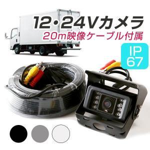 CCD 24V バックカメラ CCDイメージセンサー搭載 12V24V【保12】