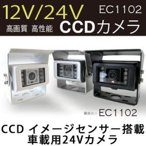 トラック用 バックカメラ 24V CCDイメージセンサー ダンプ ユンボ 重機 取り付け【保12】|fpj-mat
