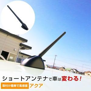 アクア NHP10 ラジオアンテナ ラジオ ショートアンテナ ヘリカルショート アンテナ FM glafit|fpj-mat
