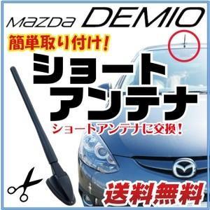 マツダ デミオ 交換用 ショートアンテナ DEMIO DE5FS DE3FS ヘリカルショート AM FM|fpj-mat