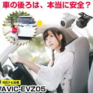 AVIC-EVZ05対応 新型CMOS バックカメラ ガイドライン 正像鏡像 【保証6】 glafit|fpj-mat