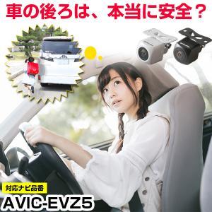 AVIC-EVZ5対応 新型CMOS バックカメラ ガイドライン 正像鏡像 【保証6】 glafit|fpj-mat