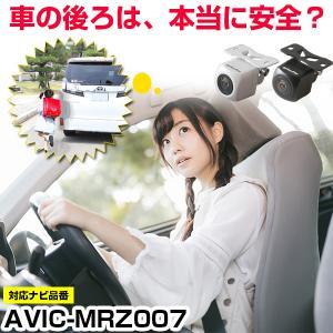 AVIC-MRZ007対応 新型CMOS バックカメラ ガイドライン 正像鏡像 【保証6】 glafit|fpj-mat