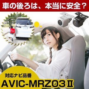 AVIC-MRZ03II対応 バックカメラ バックモニター 車載カメラ ガイドライン 汎用カメラ CMOS【保証6】|fpj-mat