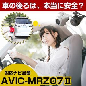 AVIC-MRZ07II対応 バックカメラ バックモニター 車載カメラ ガイドライン 汎用カメラ CMOS【保証6】|fpj-mat