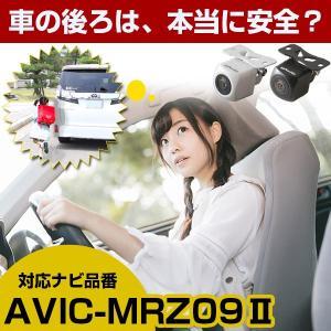 AVIC-MRZ09II対応 glafit 外突法規基準対応 新型 CMOS バックカメラ ガイドライン 正像鏡像【保証期間6ヶ月】